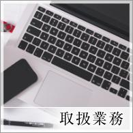 虎ノ門セントラル法律事務所の取扱業務