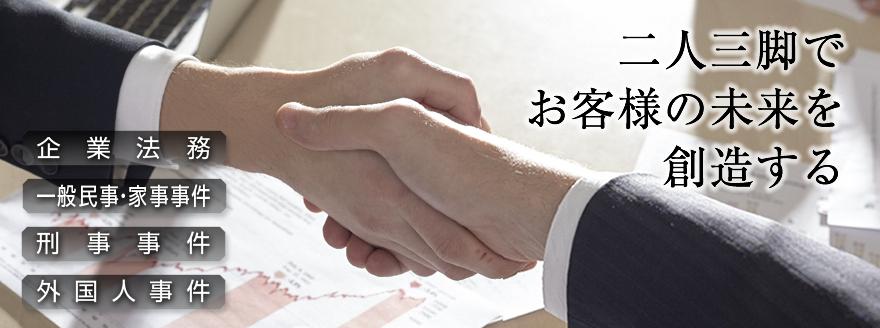 若さと誠実さを活かし納得の解決へ|東京都港区の虎ノ門セントラル法律事務所