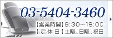 03-5404-3460